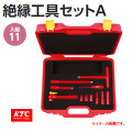 KTC 絶縁工具セット A