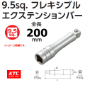 KTC 京都機械工具 BE3-200JW エクステンションバー