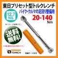 東日トルクレンチ MTQL140N