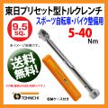 東日トルクレンチ MTQL40N