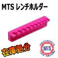 MTS レンチホルダー