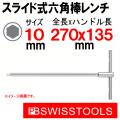 PB スイスツール 1204-10