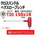 PB スイスツール 1407-20-150