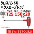 PB スイスツール-1407-25-150