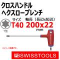 PB スイスツール 1407-40-200