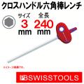 PB スイスツール 207L-3-200