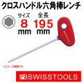 PB スイスツール 207L-8-150