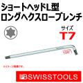 PB スイスツール ショートヘッドL型ヘクスローブ(トルクス)レンチ(T7) 2411-7