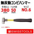 PB スイスツール 305-6