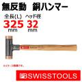 PB スイスツール  無反動 銅ハンマー (32mm)