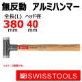 PB スイスツール  無反動アルミハンマー (40mm)