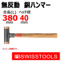 PB スイスツール  無反動 銅ハンマー (40mm)