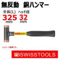 PB スイスツールズ  無反動 銅ミハンマー グラスファイバー柄 (32mm) 308-32CU