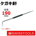 PB スイスツール 700-190