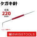 PB スイスツール 703-220