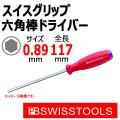 PB スイスツール 8025-0.89 六角棒レンチドライバー スイスグリップ