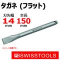 PB スイスツール 805-14