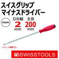 PB スイスツール 8100-00-125 スイスグリップマイナスドライバー