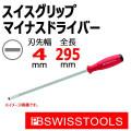 PB スイスツール 8100-2-200 スイスグリップマイナスドライバー