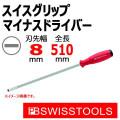 PB スイスツール 8100-5-400 スイスグリップマイナスドライバー