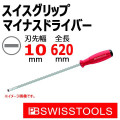 PB スイスツール 8100-6-500 スイスグリップマイナスドライバー
