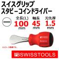 PB スイスツール 8126-9-45