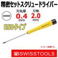 PB スイスツールズ スイスグリップ ESD精密セットスクリュー用ドライバー 2.0mm 8128.2.0-60ESD