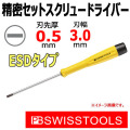 PB スイスツールズ スイスグリップ ESD 精密セットスクリュー用ドライバー 3.0mm 8128.3.0-80ESD