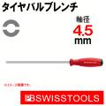 PB スイスツール 8196V-165 タイヤバルブレンチ