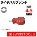 PB スイスツール 8197V-10 スイスグリップ スタビータイヤバルブレンチ