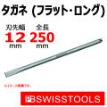 PB スイスツール 820-5