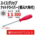 PB スイスツール 8200S-11 ソケット(ボックス)ドライバー