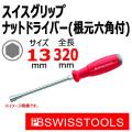 PB スイスツール 8200S-13 ソケット(ボックス)ドライバー