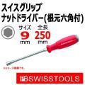 PB スイスツール 8200S-9 ソケット(ボックス)ドライバー