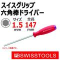 PB スイスツール 8205-1.5 六角棒レンチドライバー スイスグリップ
