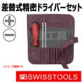 PB スイスツール 8218BO 差替式ドライバーセット