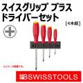 PB スイスツール 8242CN スイスグリップ プラスドライバーセット