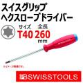 PB スイスツール 8400-40 トルクスドライバー スイスグリップ
