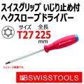 PB スイスツール 8400B-27 穴あき(いじり止め)トルクスドライバー スイスグリップ