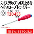 PB スイスツール 8400B-30-350 穴あき(いじり止め)トルクスドライバー スイスグリップ
