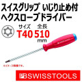 PB スイスツール 8400B-40-400 穴あき(いじり止め)トルクスドライバー スイスグリップ