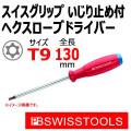 PB スイスツール 8400B-9 穴あき(いじり止め)トルクスドライバー スイスグリップ