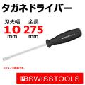 PB スイスツール 8820-3
