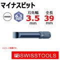 PB スイスツール C6-100-1