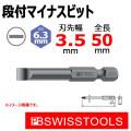 PB スイスツール E6-100-1 段付きマイナスビット