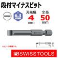 PB スイスツール E6-100-2  段付きマイナスビット