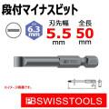 PB スイスツール E6-100-3  段付きマイナスビット