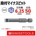 PB スイスツール E6-100-4  段付きマイナスビット