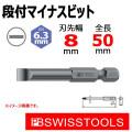 PB スイスツール E6-100-5  段付きマイナスビット