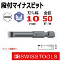 PB スイスツール E6-100-6  段付きマイナスビット